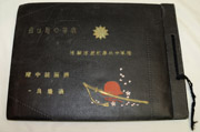 WWII Japanese Army China Front Photo Album