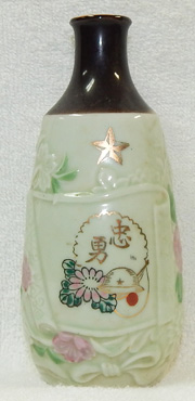 WWII Japapanese Army Army Fidelity & Bravery China Campaign Victory Sake Bottle.