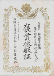 Japanese 9th Company 10th Infantry Regt Good Conduct Meiji 21 Document