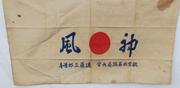 WWII Japanese Divine Wind / Kamikazee Head Band