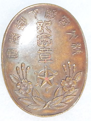 Japanese 1934 Home Front Leaders Badge Presented By Prince Chichibu