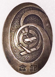 Japanese 1934 Air Defense Manuevers Badge