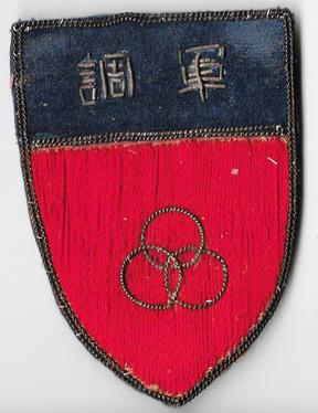 WWII China Executive Command Bullion Patch