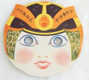 1930's-40's New Old Stock Japanese Eye Drops Medicine Advertising Samurai Mask .