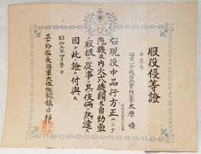 1928 Japanese Navy CWO Kimura Good Conduct Document