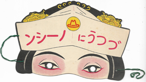 WWII Or Before Japanese Home Front NOS Japanese Headache Medicine Nurse Mask