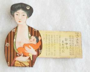 1930's-40's New Old Stock Japanese Menstrual Relief  Medicine Advertisement
