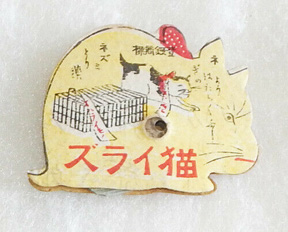 1930's-40's New Old Stock Japanese Rodent Poison Squeaker Advertisement