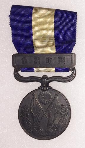 Japanese 1914-1920 War Medal