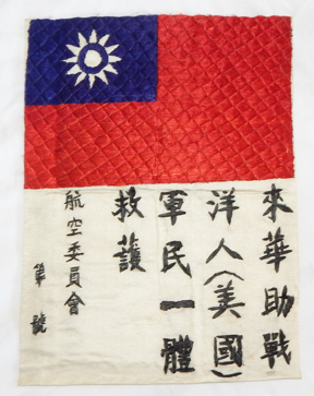 WWII Early Quilted Style Chinese Silk Blood Chit