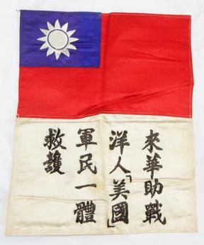 Chinese Made Raw Silk Blood Chit