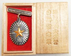 WWII Japanese 8th Army Group Elite Trainee Hokkaido Cased Badge