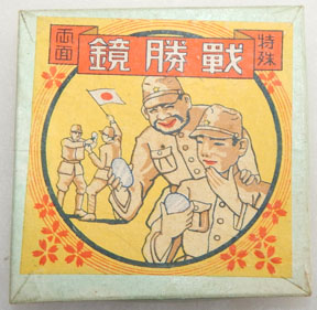 WWII Japanese Home Front NOS Comfort Bag Shaving Mirror