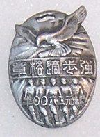 Japanese 1940 Patriots March In Osaka Fob