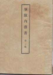 Taisho/ Early Showa Era Japanese Army Garrison Duty Regulations Manual