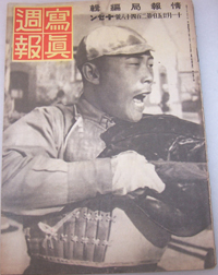 WWII Japanese Homefront Photo Weekly Magazine With Kendo Cover