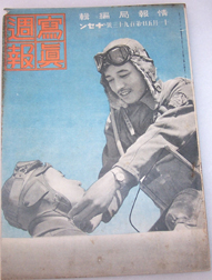 WWII Japanese Home Front Photo Weekly Magazine With Navy Pilots Cover