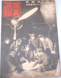 WWII Japanese Home Front Photo Weekly Magazine With Pilots Preparing For Take-Off Cover