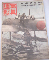 WWII Japanese Home Front Photo Weekly Magazine With Pilots Holding Swords Getting Into Floatplane Cover