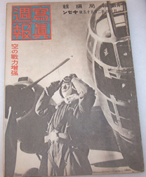 WWII Japanese Home Front Photo Weekly Magazine With Pilot In Front Of Bomber Cover