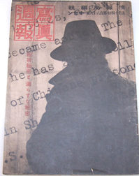 WWII Japanese Home Front Photo Weekly Magazine With Spies In China Cover