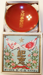 Japanese Army Eastern 51st Division China Front Service Boxed Sake Cup