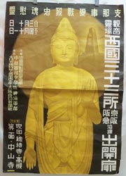 WWII Japanese China Front War Dead Memorial Poster