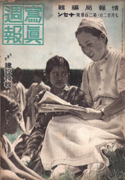 WWII japanese Home Front Photo Weekly Magazine With Nurse In India  Cover