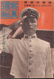 WWII Japanese Home Front Photo Weekly Magazine With Naval Aviation Cadet Cover