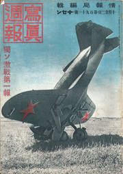 WWII Japanese Home Front Photo Weekly Magazine With Wrecked Russian Warplane Cover