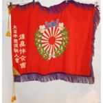 WWII Japanese Shikishima Prefecture Female Patriotic Association Cased Unit Flag