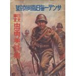 Pre-WWII The Sunday Mainichi China Front Issue Magazine