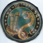 112th Fighter Squadron Patch Identified To A ROK Pilot