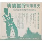 WWII Japanese Home Front War Worker Propaganda Leaflet