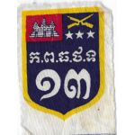 Vietnam Era Cambodian Army 13th Infantry  Brigade Patch