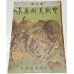 WWII Japanese Home Front Propaganda Art Book