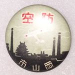 Pre-WWII Japanese Aviation Production Celluloid Pin