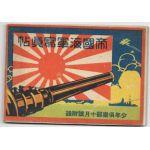 Pre-WWII Japanese Navy & Army Patriotic Book
