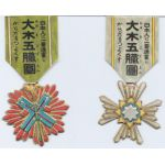 WWII Or Before Home Front NOS Japanese Medals Vitamin Advertisements