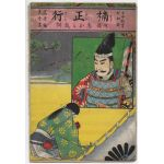 WWII Or Before Japanese Home Front Kids Book On Samurai