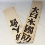 WWII Japanese Imperial Women's Home Front Association Sash