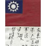 WWII Large Size Indian Made Early Style Leather Blood Chit