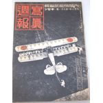 WWII Japanese Home Front Photo Weekly Magazine With Biplane Cover