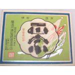 WWII Japanese Home Front Navy's Best Sake Bottle Label