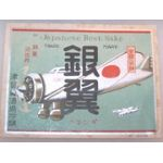 Pre-WWII Japanese Home Front Aviation Themed Sake Bottle Label