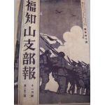 Taisho Era Patriotic Front Magazine