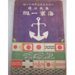 Meiji Era Japanese Patriotic Leaders Navy Digest Book