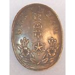 Japanese 1934 Previous Home Front Leaders Badge Presented By Prince Chichiba