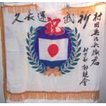 WWII Identified Japanese Going To Front Paint Flag