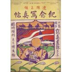 Russo Japanese War, Victory Record Patriotic Magazine